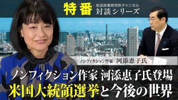 研究 松田 所 チャンネル 政策